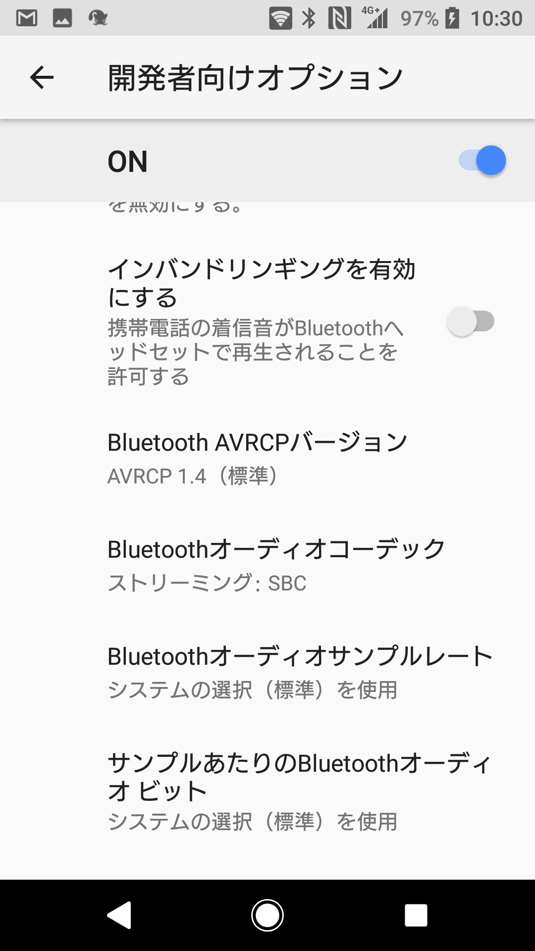 a4ae200c0e 開発者向けオプションを有効にした後にBluetooth AVRCPバージョンをクリック。